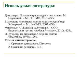 Используемая литература: Динозавры. Полная энциклопедия / пер. с англ. М. Авд