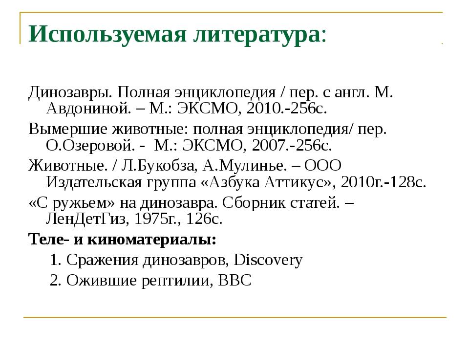 Используемая литература: Динозавры. Полная энциклопедия / пер. с англ. М. Авд...
