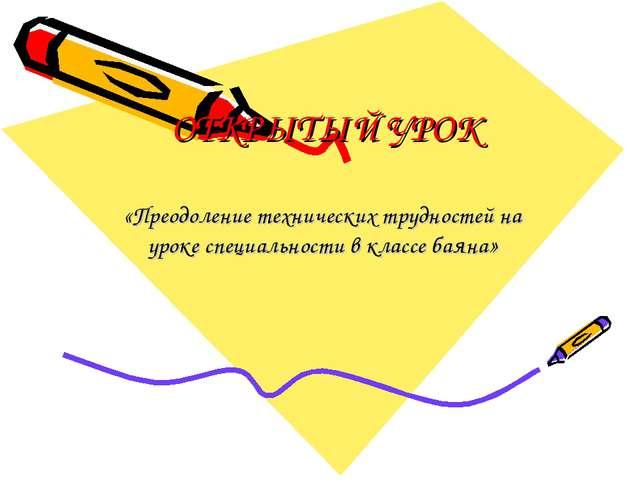 ОТКРЫТЫЙ УРОК «Преодоление технических трудностей на уроке специальности в кл...