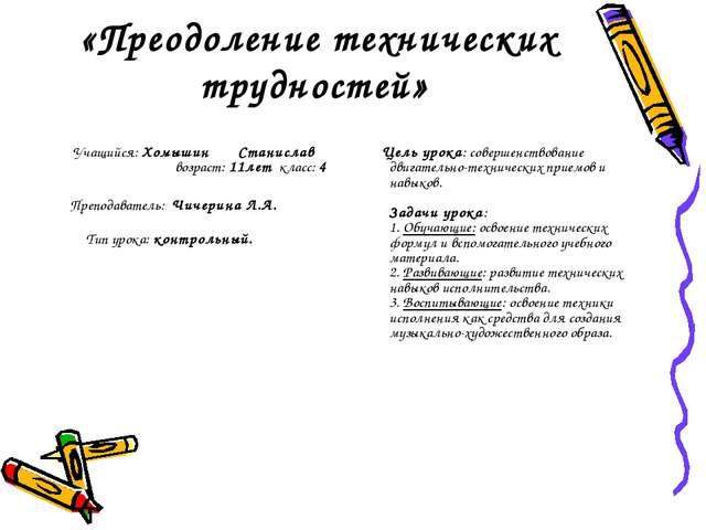 «Преодоление технических трудностей» Учащийся: Хомышин Станислав возраст: 11л...