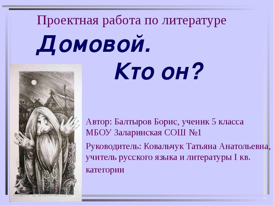 Проектная работа по литературе Домовой. Кто он? Автор: Балтыров Борис, ученик...