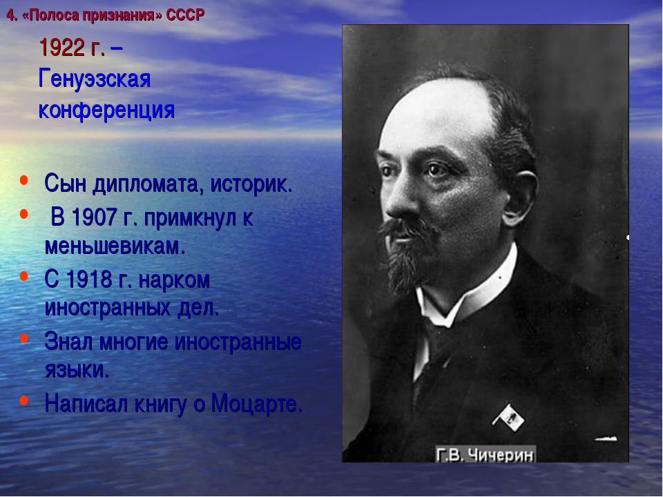 1922 г. – Генуэзская конференция Сын дипломата, историк. В 1907 г. примкнул к...