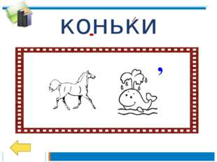 коньки