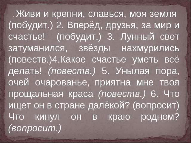 . Живи и крепни, славься, моя земля (побудит.) 2. Вперёд, друзья, за мир и сч...