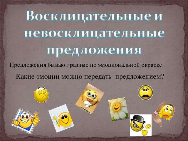 Предложения бывают разные по эмоциональной окраске Какие эмоции можно передат...