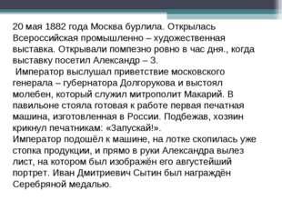 20 мая 1882 года Москва бурлила. Открылась Всероссийская промышленно – художе
