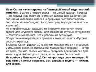 Иван Сытин начал строить на Пятницкой новый издательский комбинат. Здание в ч