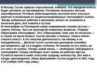 В Москву Сытин приехал окрылённый, поверил, что народная власть будет ратоват