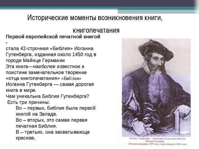 Исторические моменты возникновения книги, книгопечатания Первой европейской п...