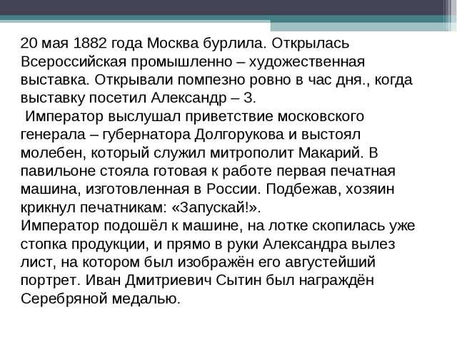20 мая 1882 года Москва бурлила. Открылась Всероссийская промышленно – художе...