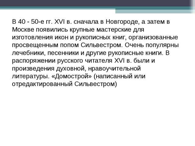 В 40 - 50-е гг. XVI в. сначала в Новгороде, а затем в Москве появились крупны...
