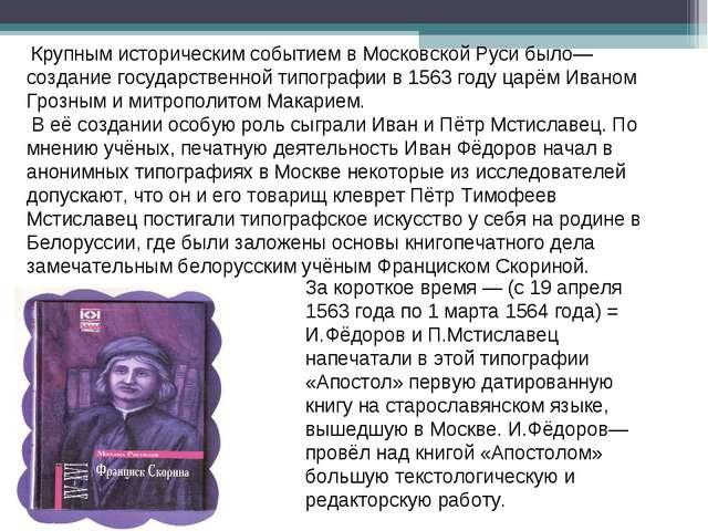 Крупным историческим событием в Московской Руси было—создание государственно...