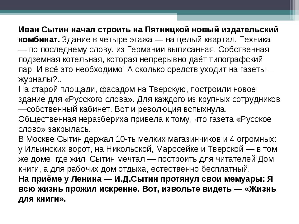 Иван Сытин начал строить на Пятницкой новый издательский комбинат. Здание в ч...