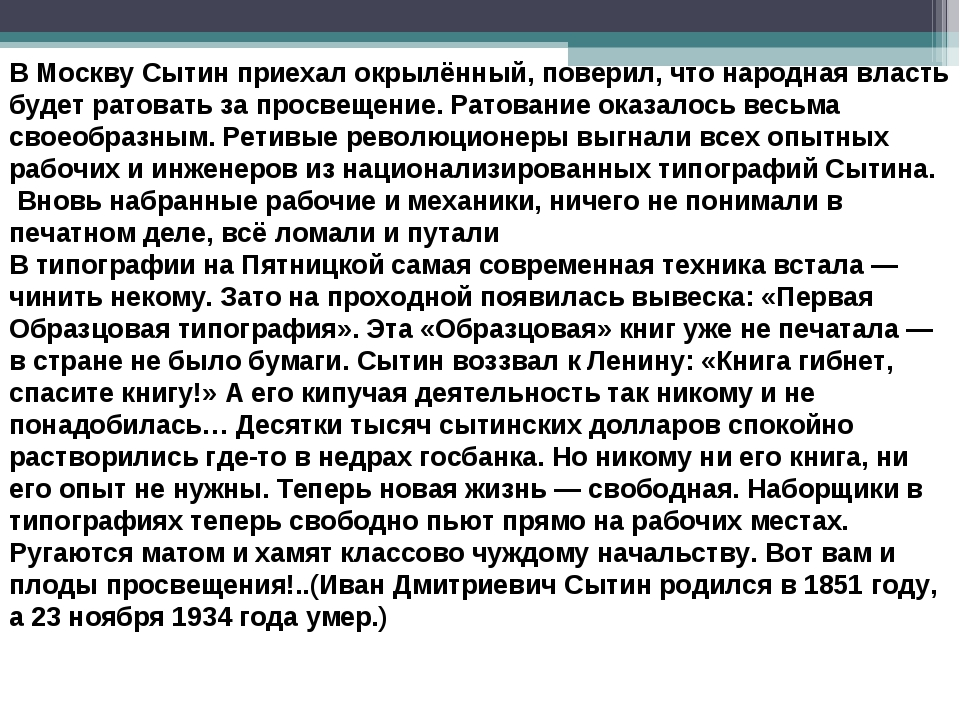 В Москву Сытин приехал окрылённый, поверил, что народная власть будет ратоват...