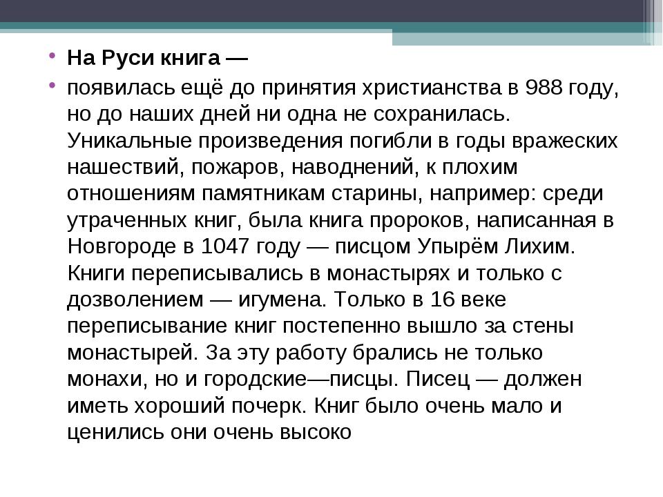 На Руси книга — появилась ещё до принятия христианства в 988 году, но до наши...