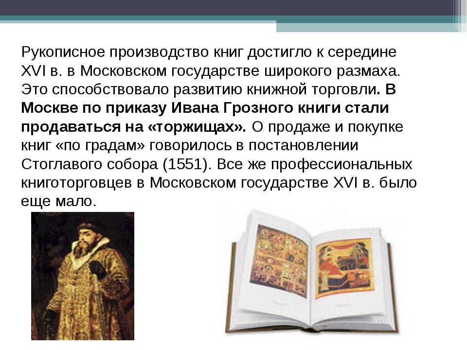 Рукописное производство книг достигло к середине XVI в. в Московском государс...