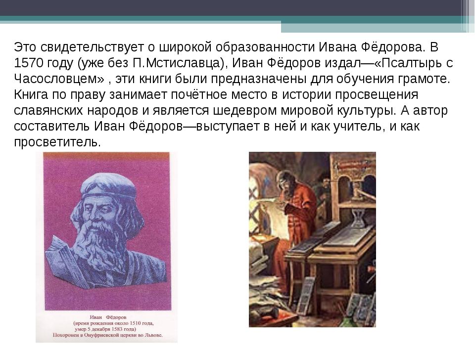 Это свидетельствует о широкой образованности Ивана Фёдорова. В 1570 году (у...