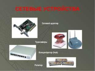 СЕТЕВЫЕ УСТРОЙСТВА Сетевой адаптер Трансиверы Концентратор (hub) Репитер