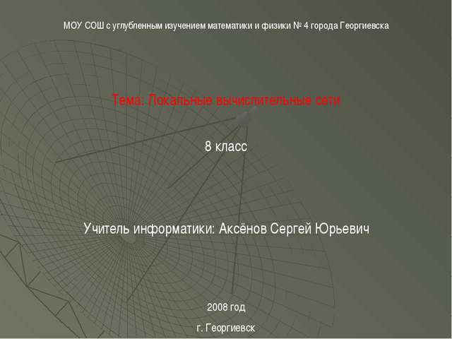 МОУ СОШ с углубленным изучением математики и физики № 4 города Георгиевска Те...