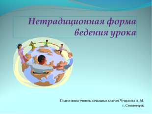 Подготовила учитель начальных классов Чупрасова А. М. г. Степногорск