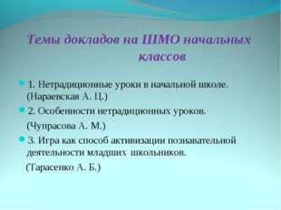 Темы докладов на ШМО начальных классов 1. Нетрадиционные уроки в начальн