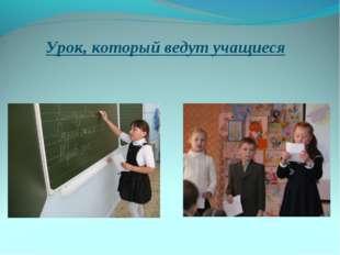 Урок, который ведут учащиеся