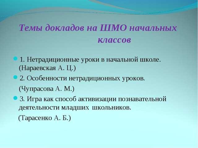 Темы докладов на ШМО начальных классов 1. Нетрадиционные уроки в начальн...