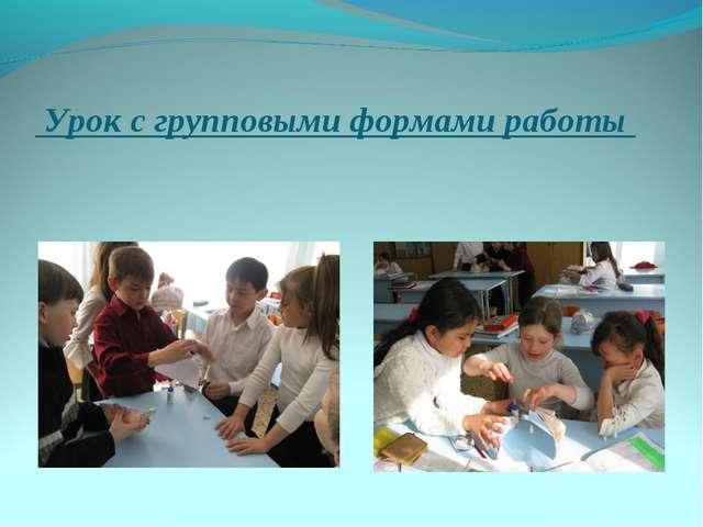 Урок с групповыми формами работы