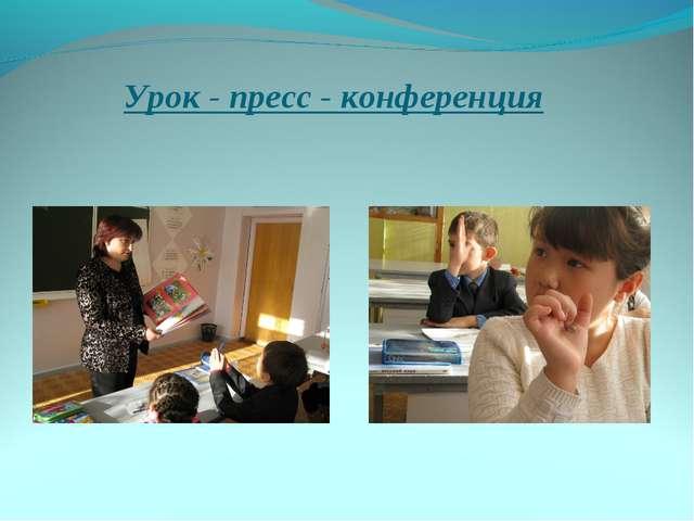 Урок - пресс - конференция