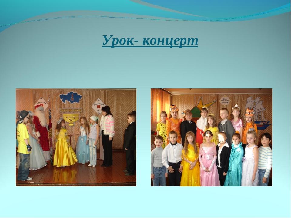 Урок- концерт