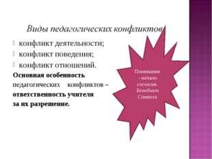 конфликт деятельности; конфликт поведения; конфликт отношений. Основная особе