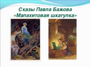 Сказы Павла Бажова «Малахитовая шкатулка»