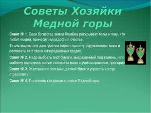 Совет № 1. Свои богатства земли Хозяйка раскрывает только тому, кто любит люд