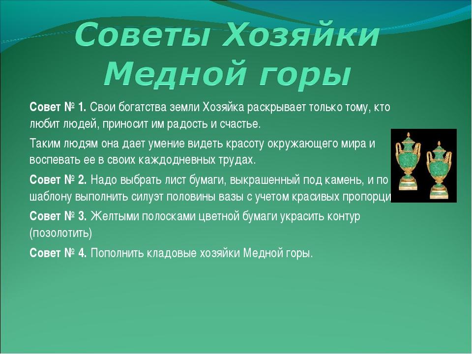 Совет № 1. Свои богатства земли Хозяйка раскрывает только тому, кто любит люд...