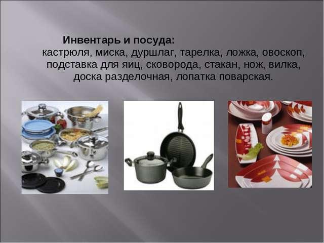 Инвентарь и посуда: кастрюля, миска, дуршлаг, тарелка, ложка, овоскоп, подста...