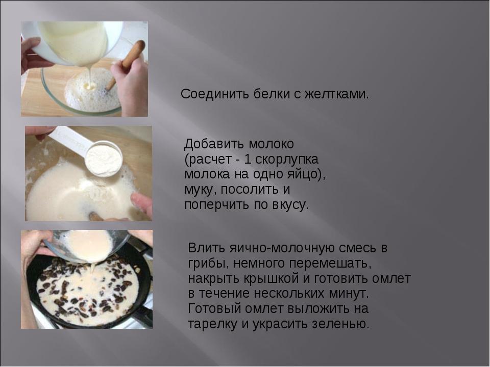 Соединить белки с желтками. Добавить молоко (расчет - 1 скорлупка молока на о...
