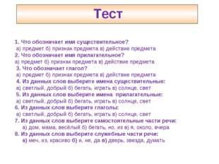 Тест 1. Что обозначает имя существительное? а) предмет б) признак предмета в)