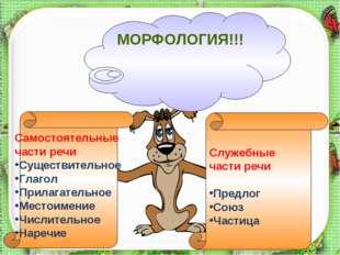 МОРФОЛОГИЯ!!! Самостоятельные части речи Существительное Глагол Прилагательно