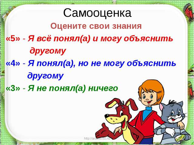 http://aida.ucoz.ru Самооценка Оцените свои знания «5» - Я всё понял(а) и мог...