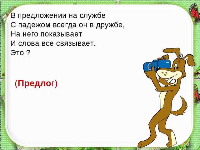 В предложении на службе С падежом всегда он в дружбе, На него показывает И сл...