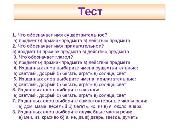 Тест 1. Что обозначает имя существительное? а) предмет б) признак предмета в)...