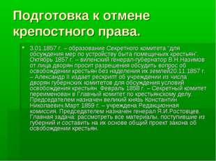 Подготовка к отмене крепостного права. 3.01.1857 г. – образование Секретного