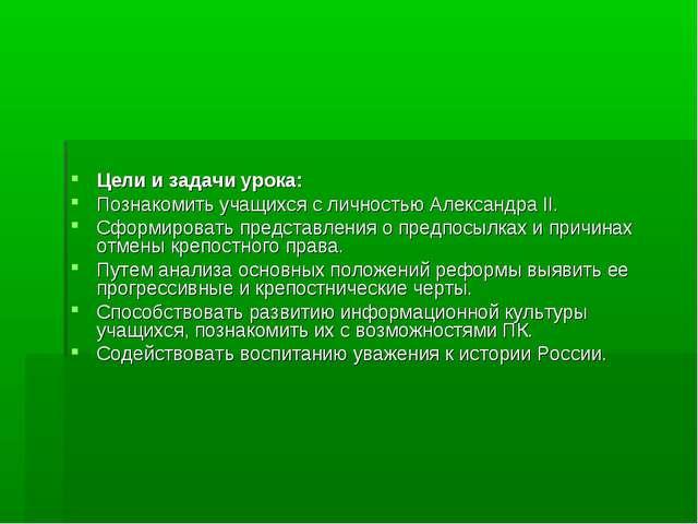 Цели и задачи урока: Познакомить учащихся с личностью Александра II. Сформир...