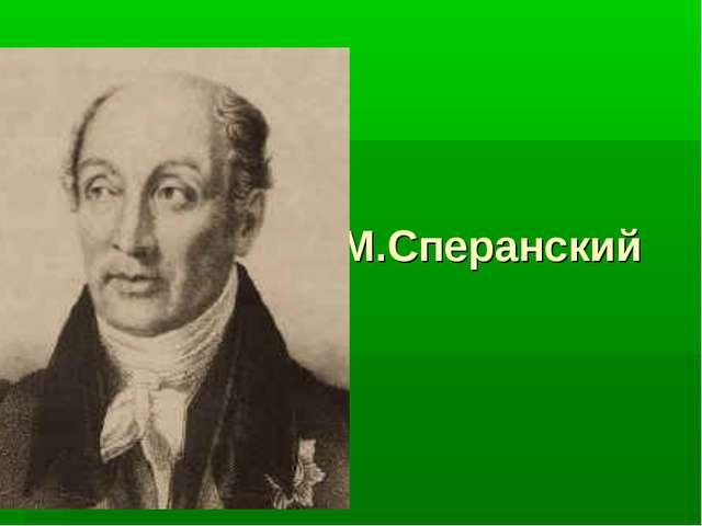 М.М.Сперанский