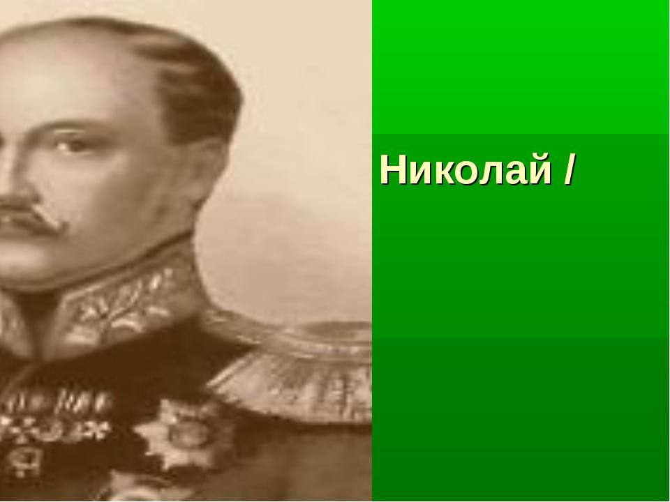 Николай /
