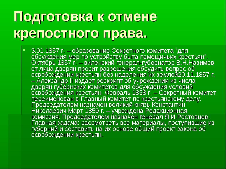 Подготовка к отмене крепостного права. 3.01.1857 г. – образование Секретного...