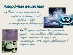Аморфные вещества