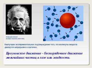 Наилучшее экспериментальное подтверждение того, что молекулы веществ движутся