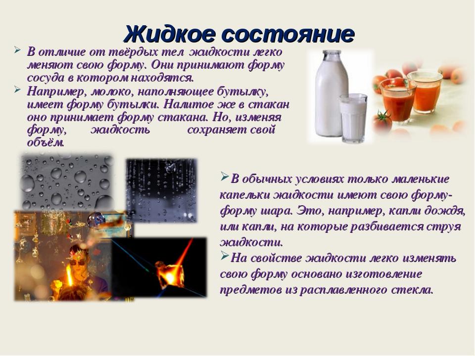 Жидкое состояние В отличие от твёрдых тел жидкости легко меняют свою форму. О...