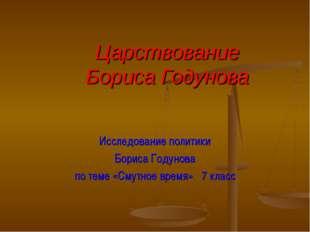 Царствование Бориса Годунова Исследование политики Бориса Годунова по теме «С